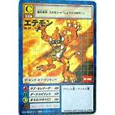 デジタルモンスターカードゲーム エテモン ノーマル Bo-57 (特典付:大会限定バーコードロード画像付)《ギフト》