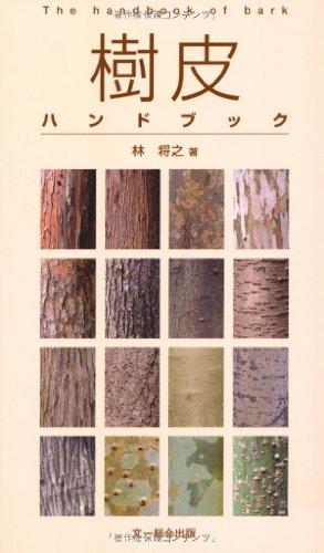 樹皮ハンドブック