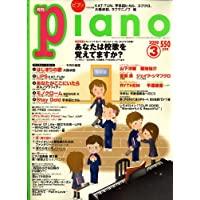 Piano (ピアノ) 2008年 03月号 [雑誌]