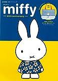 miffy 60th anniversary (e-MOOK 宝島社ブランドムック)