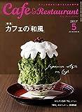 カフェ&レストラン 2017年 05 月号 [雑誌]