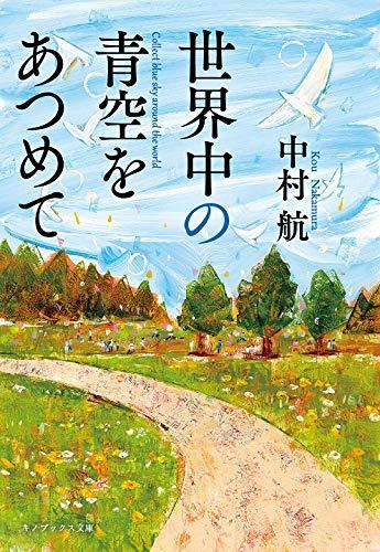 世界中の青空をあつめて(キノブックス文庫) (キノブックス文庫 な 1-1)
