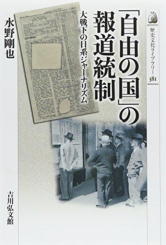 「自由の国」の報道統制: 大戦下の日系ジャーナリズム (歴史文化ライブラリー)の詳細を見る