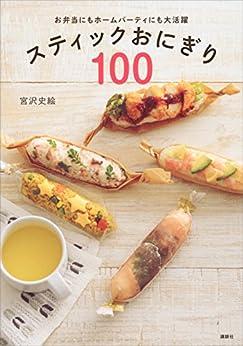 [宮沢史絵]のスティックおにぎり100 お弁当にもホームパーティにも大活躍 (講談社のお料理BOOK)