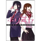 ホリミヤ(1) (Gファンタジーコミックス)