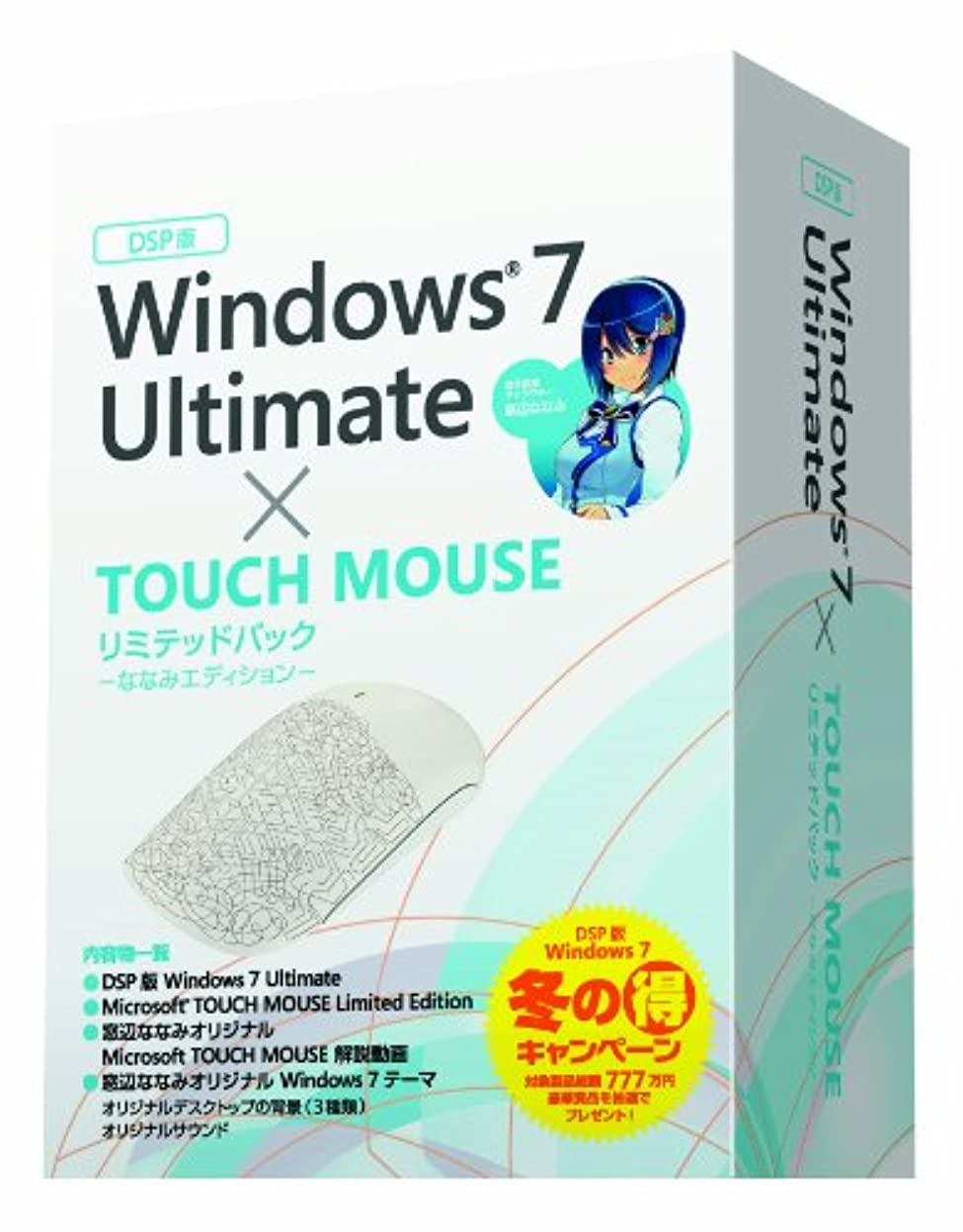 北極圏大砲農場Windows 7 Ultimate SP1 32bit 1pk 日本語 DSP版 DVD リミテッドパック 【TOUCH MOUSE付】