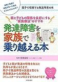 """発達障害を家族で乗り越える本: 親と子どもの関係を良好にする""""家族療法"""
