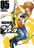 ウッドストック 5巻 (バンチコミックス)