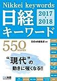日経キーワード 2017-2018
