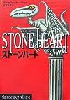 ストーンハート (THE STONE HEART TRILOGY 1)