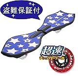 ブレイブボード公式【最新モデル】リップスティックネオ 超速ウィールプレゼント! BLUE STAR