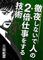 漫画家 三田紀房 ドラゴン桜 ドラゴン桜2 ホワイト 史上初 週休3日 残業禁止 完全外注に関連した画像-08