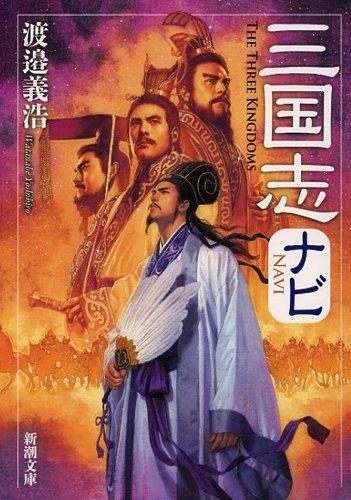 Amazon.co.jp通販サイト(アマゾンで買える「三国志ナビ (新潮文庫」の画像です。価格は594円になります。