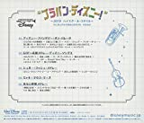 ブラバン・ディズニー! ~2019ハイスクール・スタイル~ 画像