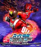 スーパー戦隊 V CINEMA&THE MOVIE Blu-ray 2008‐2009