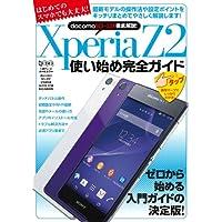 Xperia Z2使い始め完全ガイド (超トリセツ)