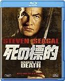死の標的 [Blu-ray]