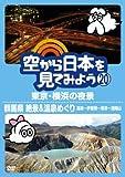 空から日本を見てみよう20 東京・横浜の夜景/群馬県 絶景&温泉めぐり 高崎~伊香保...[DVD]