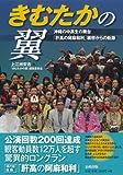 きむたかの翼―沖縄の中高生の舞台「肝高の阿麻和利」構想からの軌跡 画像