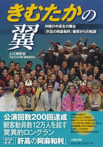 きむたかの翼―沖縄の中高生の舞台「肝高の阿麻和利」構想からの軌跡