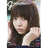 graduation2018 高校卒業 (TOKYO NEWS MOOK 698号)