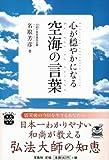 心が穏やかになる空海の言葉 (宝島SUGOI文庫) 画像