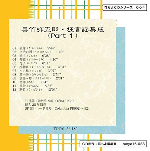 花もよCDシリーズ 004 善竹弥五郎・狂言謡集成 Part1