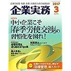 企業実務 2017年3月号 (2017-02-25) [雑誌]