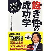 飽き性の成功学~仕事はコツコツやるな!~