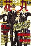 小説花丸 2009年 04月号 [雑誌]