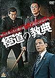 極道の教典[DVD]