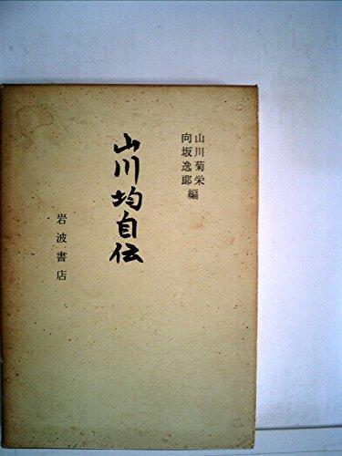 山川均自伝―ある凡人の記録・その他 (1961年)の詳細を見る