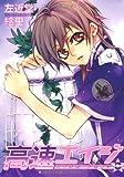 高速 (ハイスピード) エイジ (6) (ウィングス・コミックス)