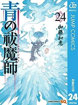 [加藤和恵] 青の祓魔師 第01-24巻