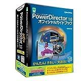 PowerDirector10 Ultra ガイドブックセット