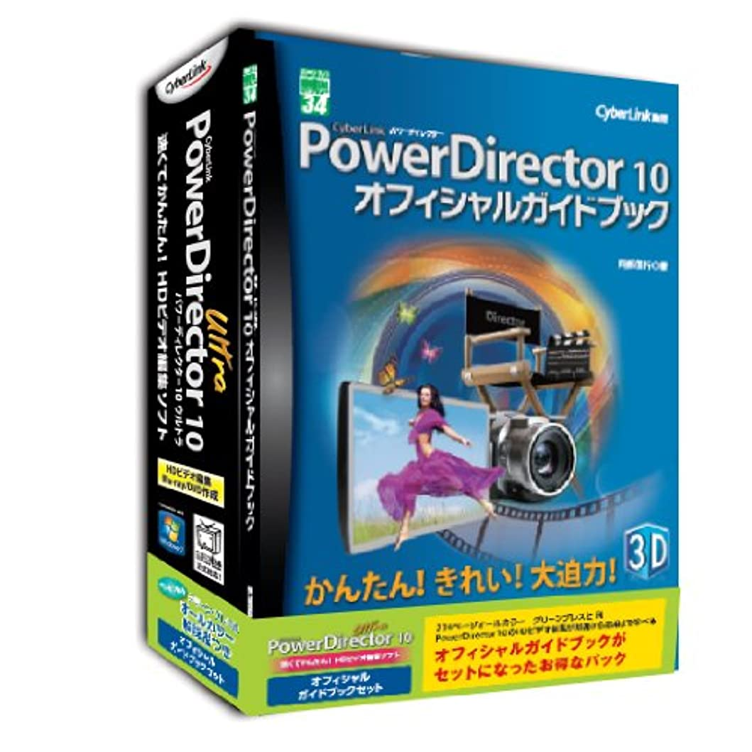 消す可能長老PowerDirector10 Ultra ガイドブックセット