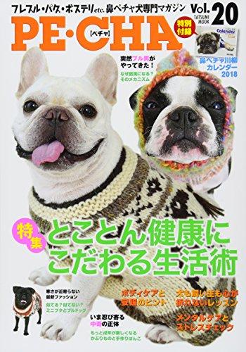 PE・CHA Vol.20 (タツミムック)
