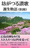 坊がつる讃歌 誕生物語(第二版): 広島高師をめぐる人と人のつながりを追って