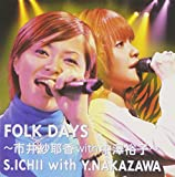 FOLK DAYS~市井紗耶香 with 中澤裕子~[DVD]