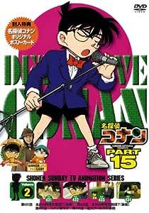 名探偵コナンDVD PART15 vol.2