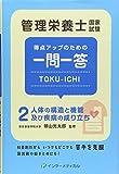 管理栄養士国家試験 得点アップのための一問一答 TOKU-ICHI: 〈2〉人体の構造と機能及び疾病の成り立ち (管理栄養士合格シリーズ)