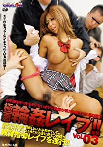 女子校生カップルがイチャついている放課後・・・女子校生ギャルをモテないオヤジ教師が彼氏を縛りつけ、目の前で極悪輪姦レイプ!!Vol.03 [DVD]