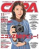 CAPA(キャパ) 2019年 11 月号 [雑誌]