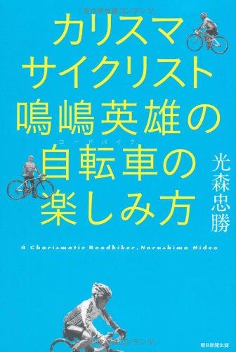 カリスマサイクリスト 鳴嶋英雄の自転車の楽しみ方の詳細を見る