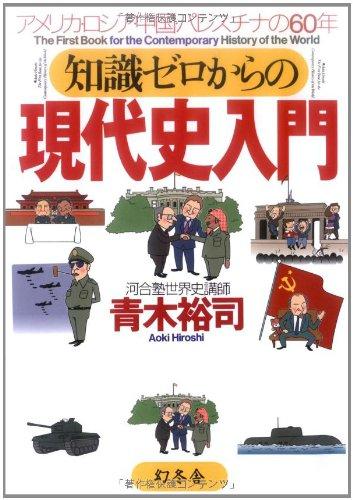 知識ゼロからの現代史入門―アメリカ・ロシア・中国・パレスチナの60年 (幻冬舎実用書―芽がでるシリーズ)の詳細を見る
