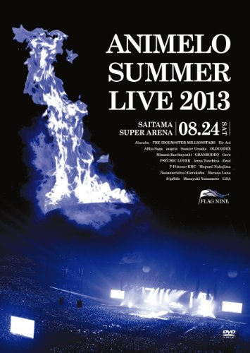 Animelo Summer Live 2013 -FLAG NINE-8.24 [DVD] オムニバス 藍井エイル アフィリア・サーガ 上坂すみれ OLDCODEX 栗林みな実 アニサマプロジェクト2013