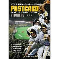 2007福岡ソフトバンクホークスポストカード写真集「投手編」