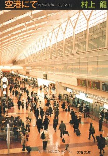 空港にて (文春文庫)の詳細を見る