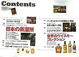 ウイスキーがもっと美味しくなる本 ([バラエティ]) 画像