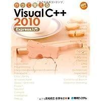 作って覚えるVisualC++2010Express入門
